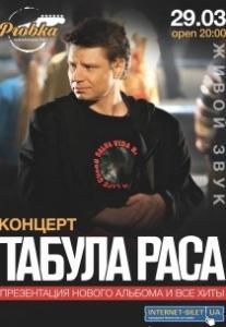 ТАБУЛА РАСА Харьков
