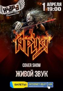 Ария. Кавер-концерт Харьков
