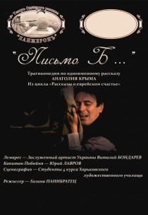 """Театр """"Ланжерон"""". Письмо Б... Харьков"""
