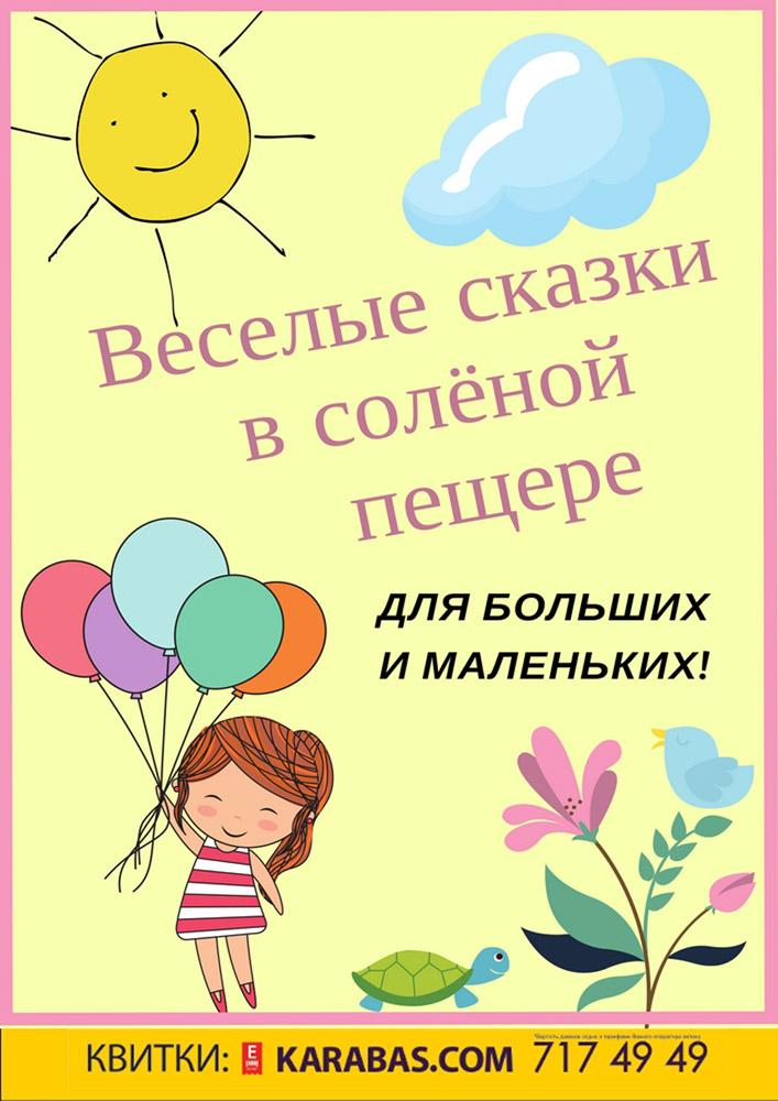 Веселые сказки в солёной пещере Харьков