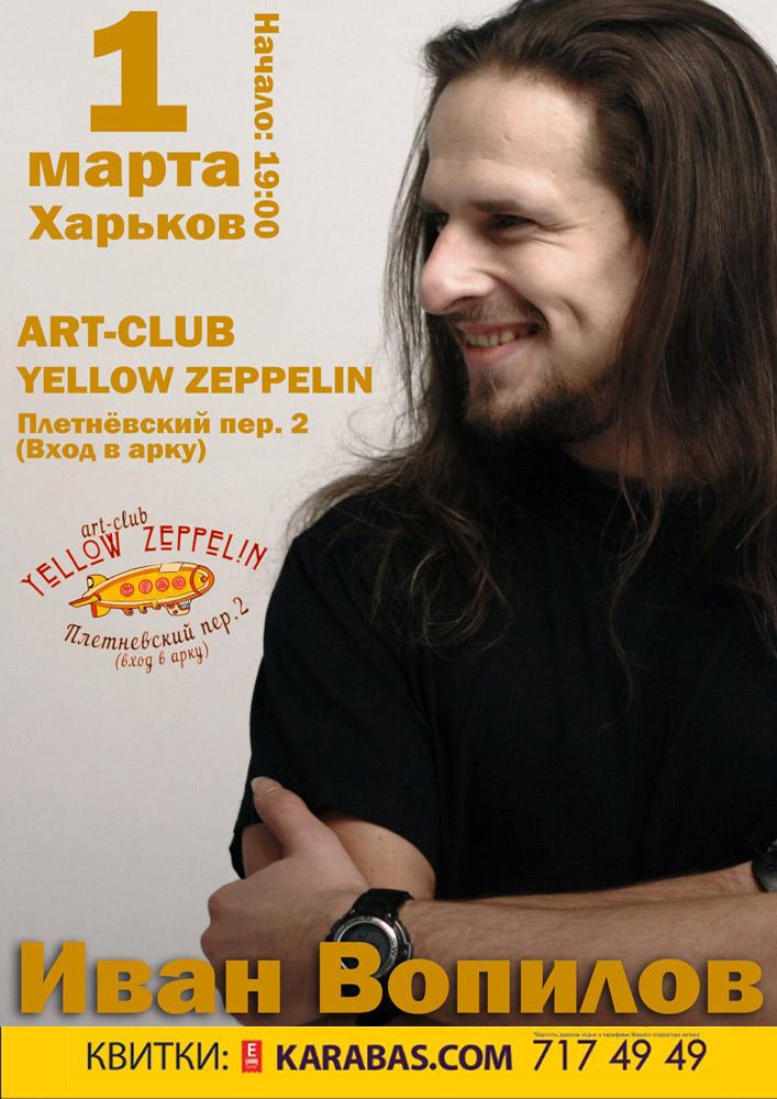 Иван Вопилов Харьков