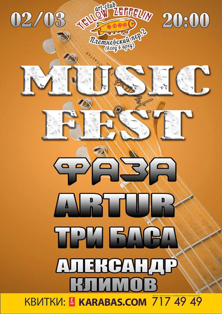 Music Fest Харьков