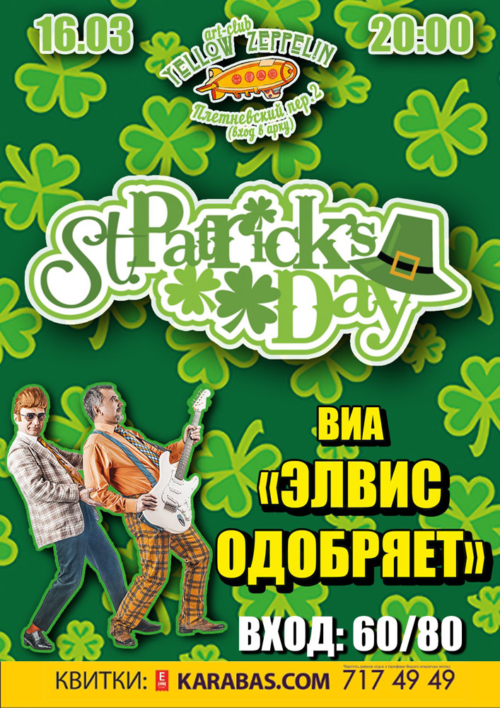 St.Patrick's Day «Элвис Одобряет» Харьков