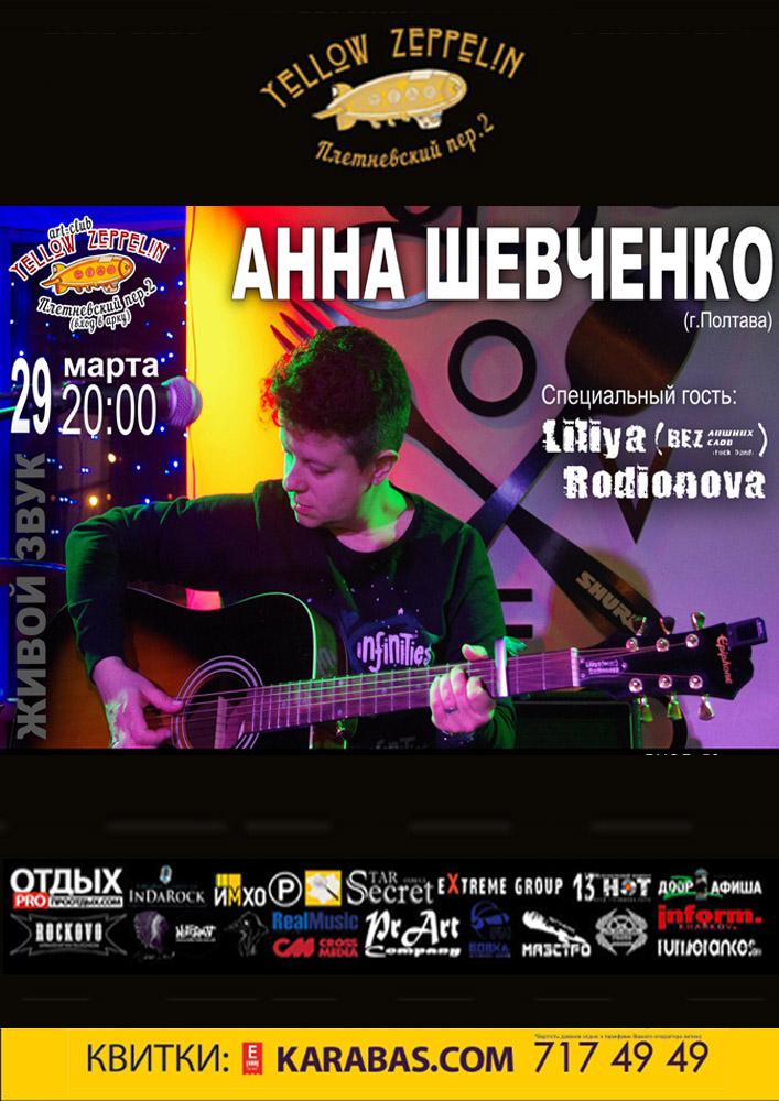 Анна Шевченко (г.Полтава) Харьков