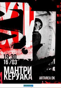 Мантри Керуака Харьков