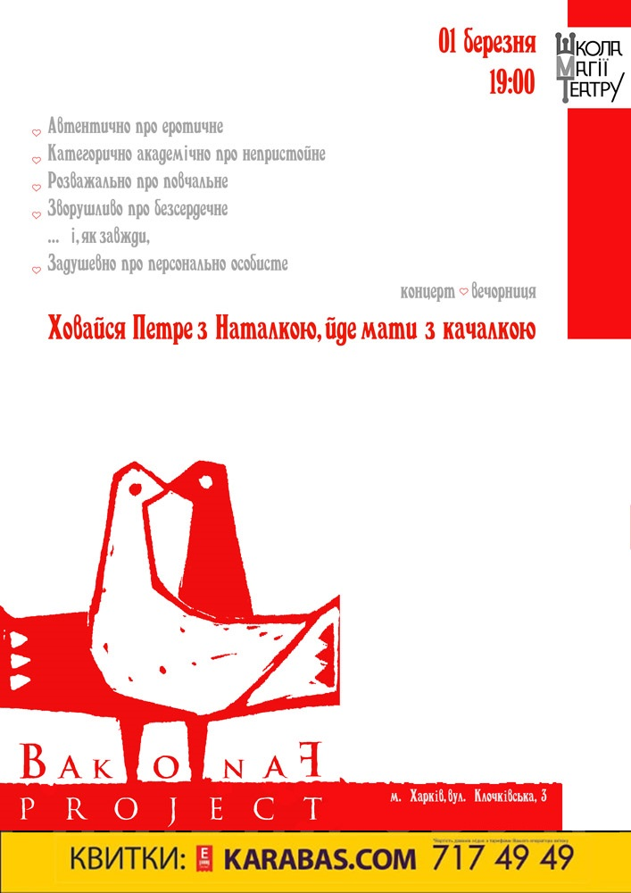 БакОфанО-project Харьков