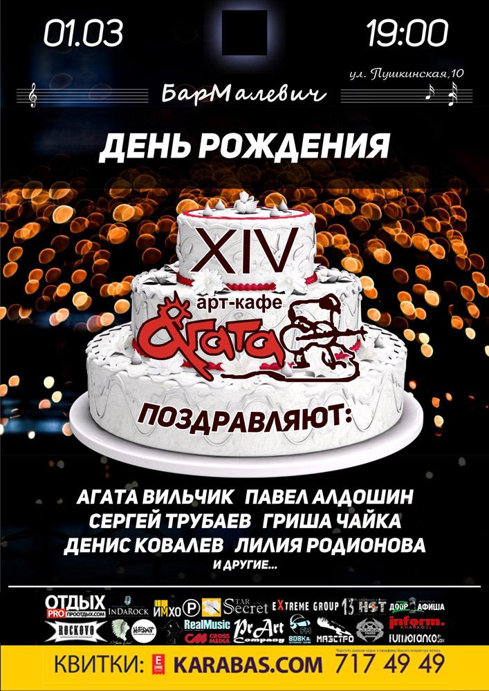 День Рождения арт-кафе Агата Харьков