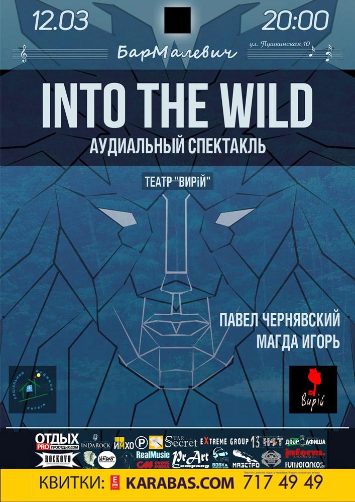 Спектакль Into the wild Харьков