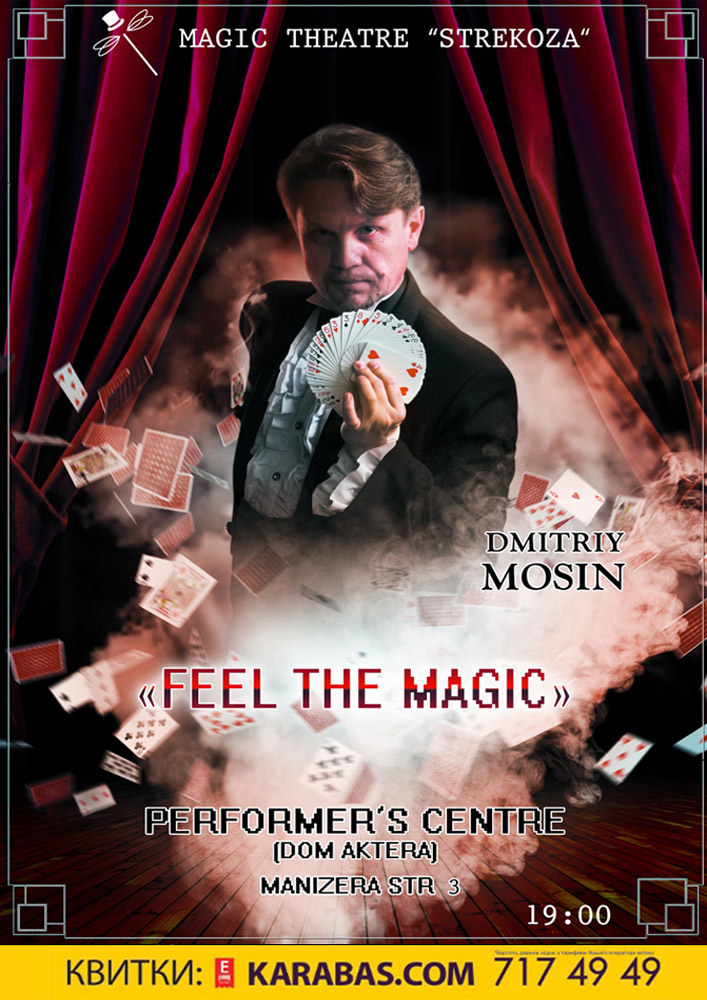 Feel the Magic Харьков