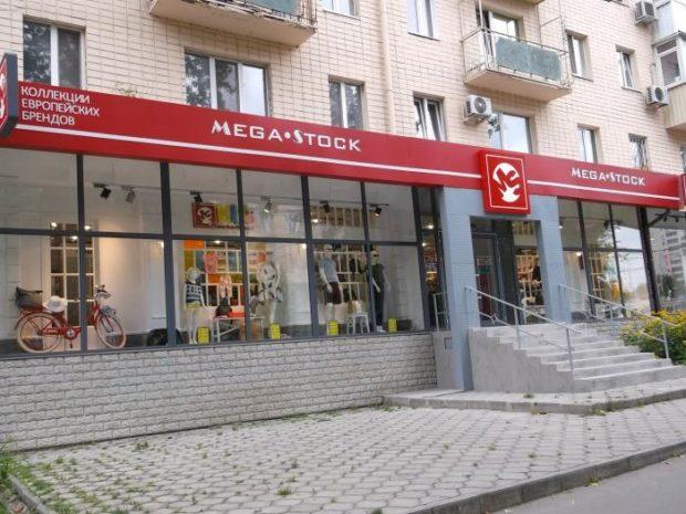 В магазине продаются исключительно новые вещи с бирками от различных  европейских брендов. Особенно в магазине большой ассортимент детских и  подростковых ... 06cc7aca05a