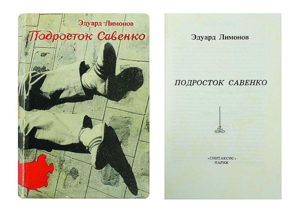 Эдуард Лимонов Подросток Савенко