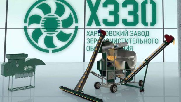 Харьковский завод зерноочистительного оборудования