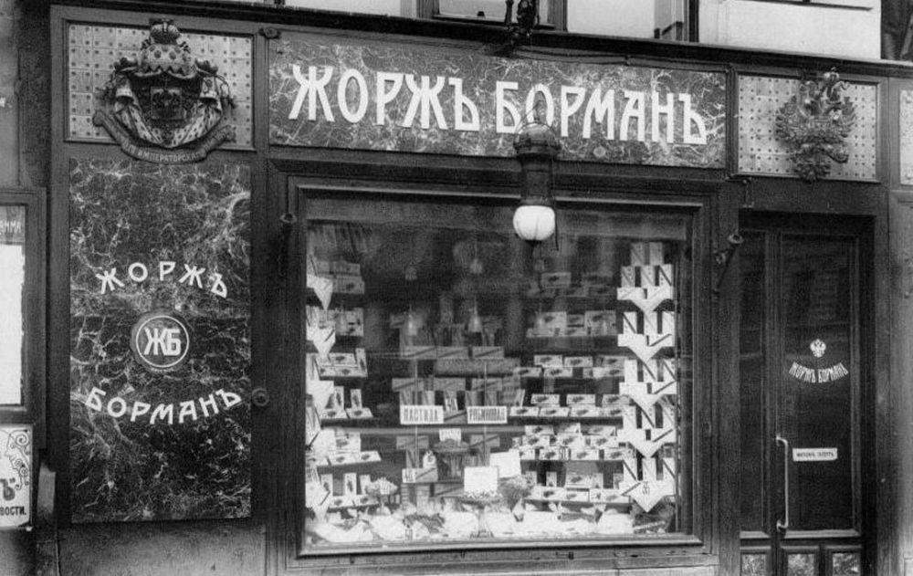 Магазин Григория Бормана