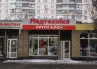 Медтехника Ортосалон на Салтовском шоссе, Харьков