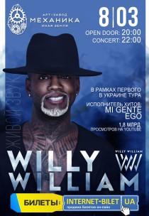 Willy William 8 марта Харьков