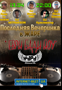 Lumen Cover-Party Харьков
