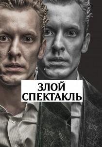 """МДТеатр. Театральный сериал. """"Злой спектакль"""" Харьков"""