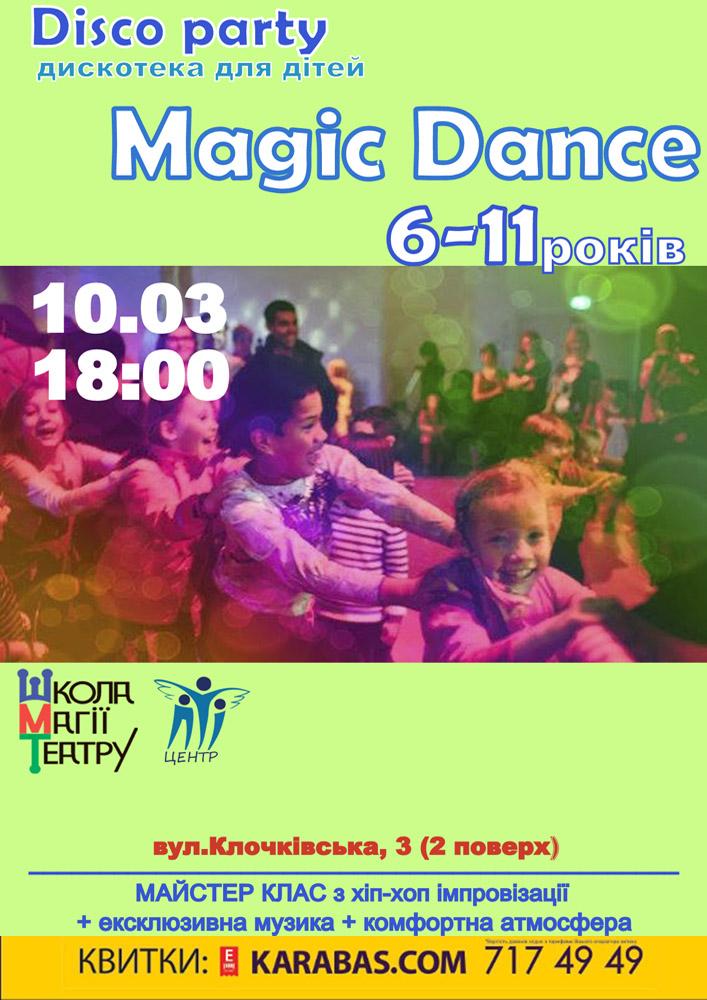 Disco Party «Magic Dance» Харьков