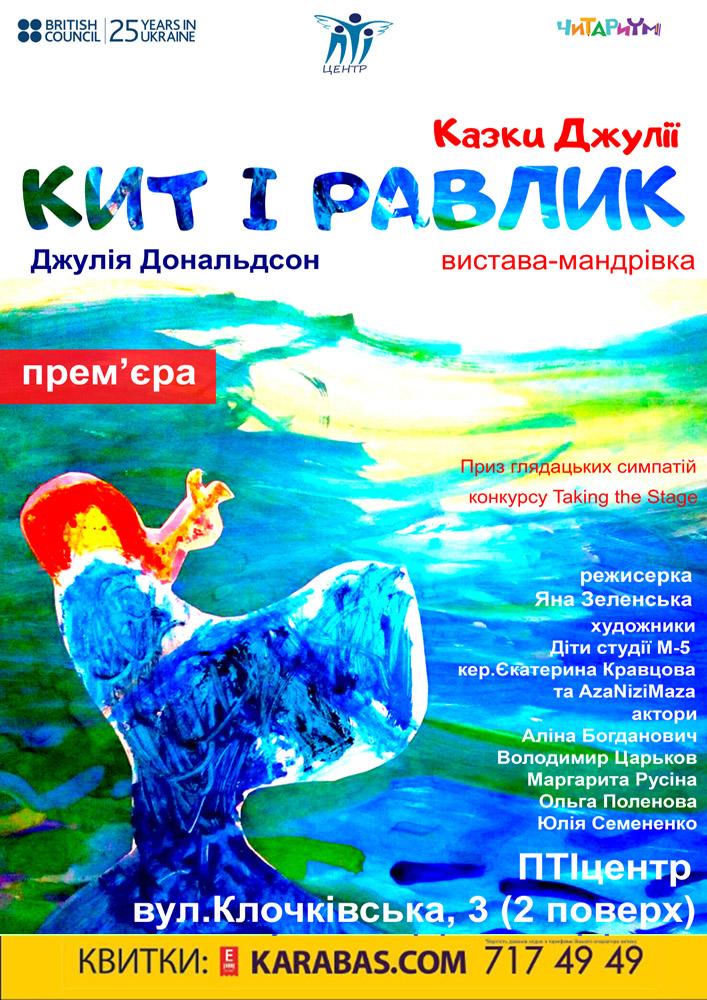 Казки Джулії. Кит та Равлик Харьков