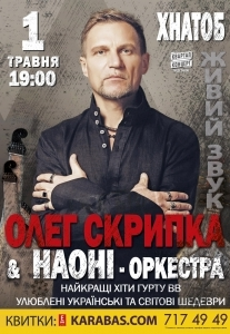 Олег Скрипка та оркестр НАОНІ Харьков