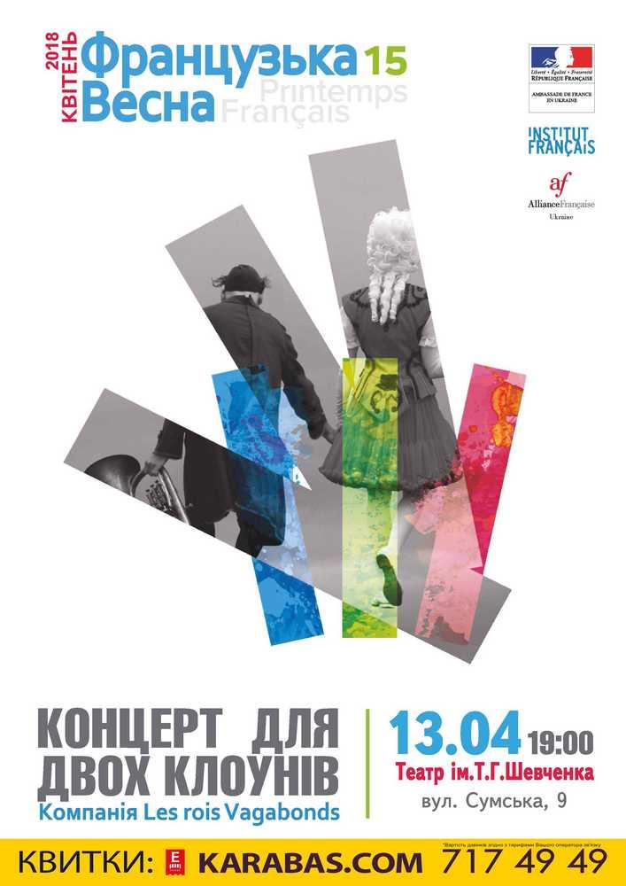 Концерт для двох клоунів Харьков