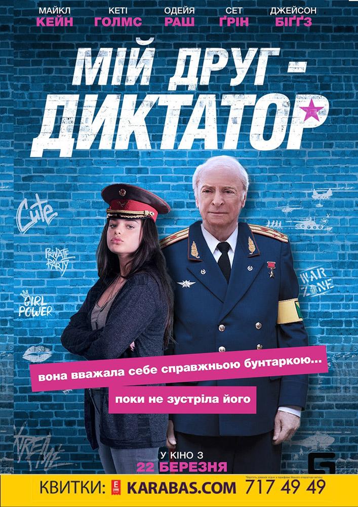 Мій друг - диктатор. DearDictator Харьков