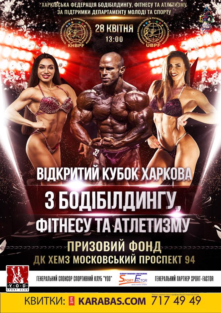 Кубок Харькова по бодибилдингу, фитнесу и атлетизму по версии UBPF Харьков
