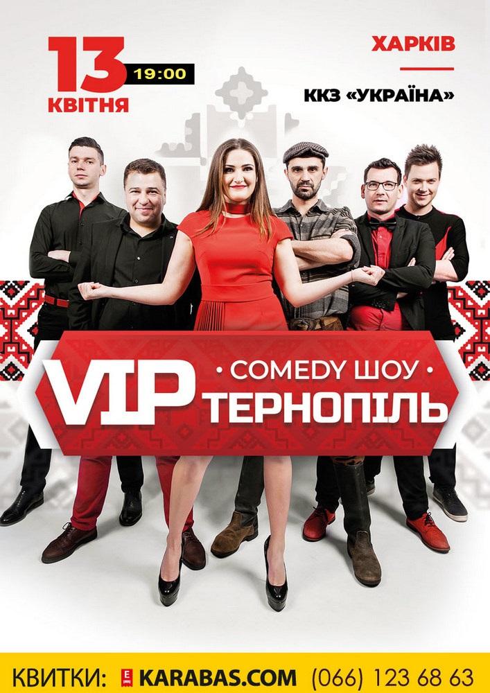 VIP Тернопіль Comedy шоу Харьков