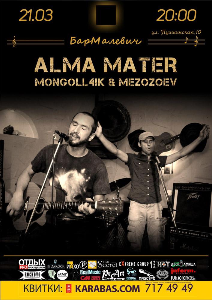 Alma Mater Харьков