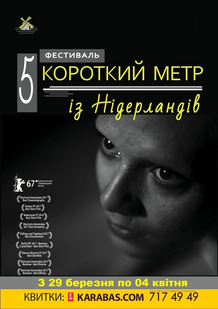 5-ый фестиваль короткого метра из Нидерландов Харьков