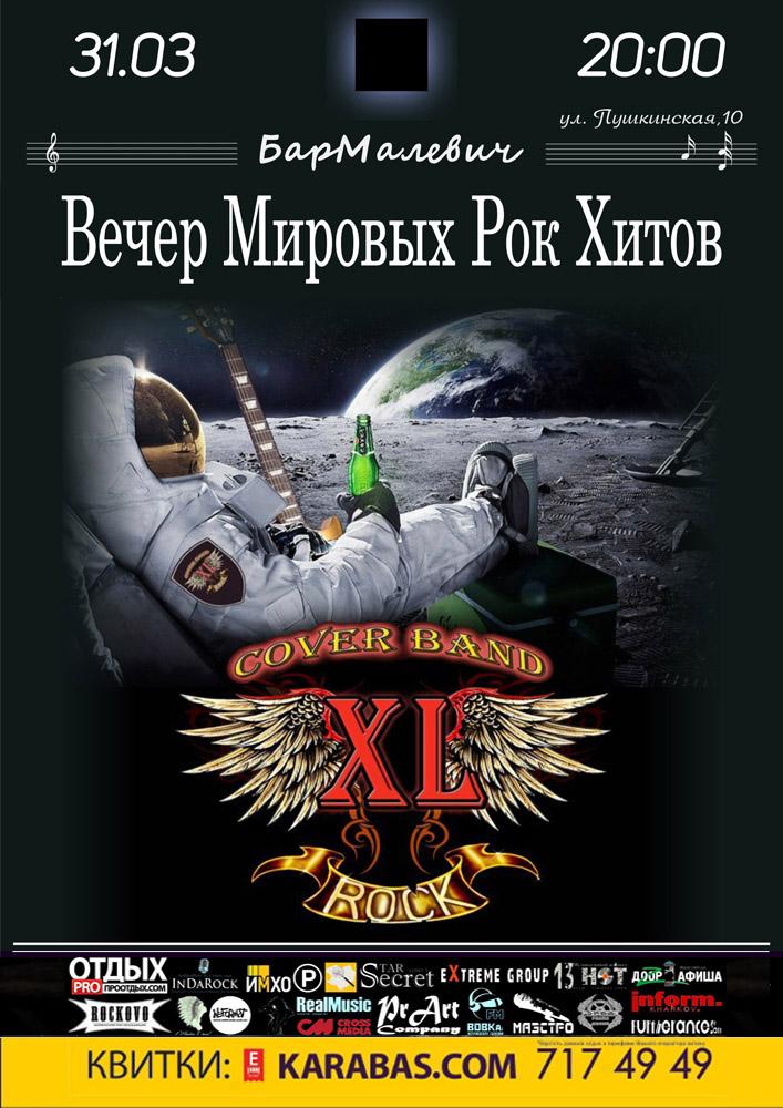 XL Rock Харьков