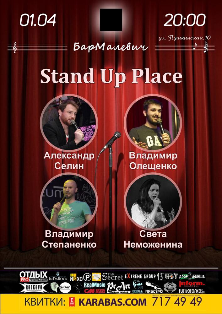 День смеха со Stand Up Place Харьков