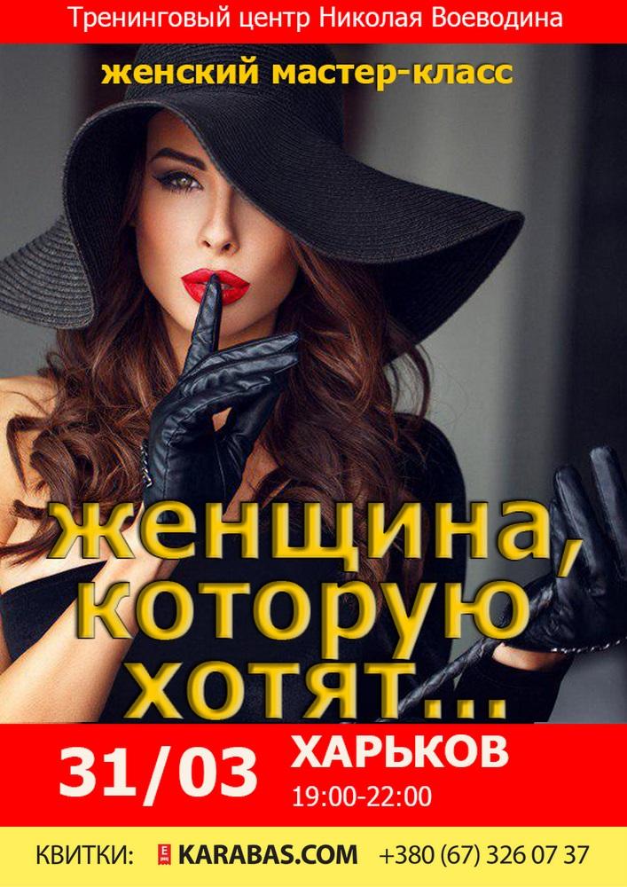 Женский мастер-класс с элементами шоу «Женщина, которую хотят…» Харьков