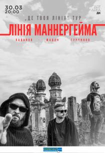 Лінія Маннергейма в ART AREA ДК Харьков