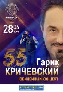 Гарик Кричевский. Юбилейный концерт 55 Харьков