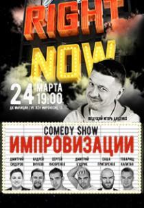 COMEDY SHOW ИМПРОВИЗАЦИИ «RIGHT NOW» Харьков