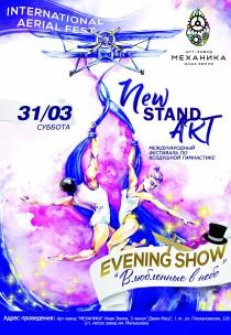 Вечерний Aerial Art Fest - NewStandArt! Харьков