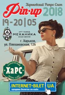 Харьковский Ретро Слет - 2018. Pin-up Харьков