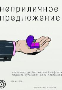 """Театр в театре. """"Неприличное предложение"""" Харьков"""