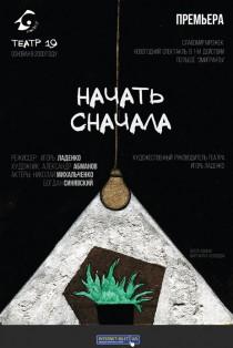 """Театр 19. """"Начать сначала"""" Харьков"""