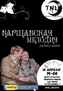 """TNL """"Варшавская мелодия"""" Харьков"""
