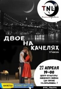 """TNL """"Двое на качелях"""" Харьков"""