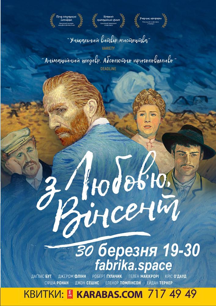С Любовью Винсент Харьков