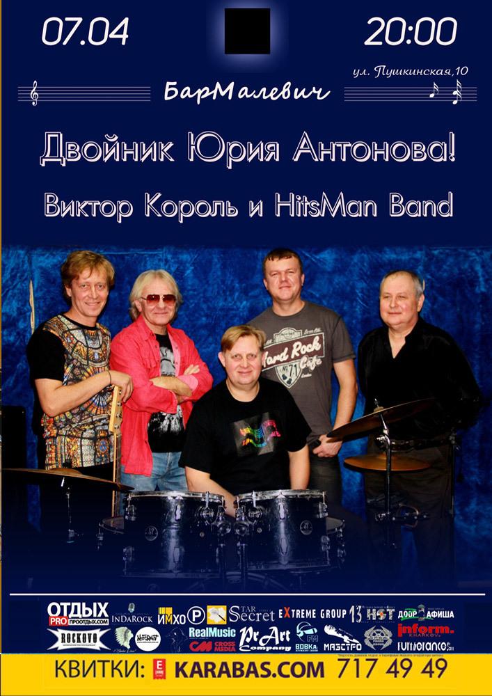 «HitsMen band» Харьков