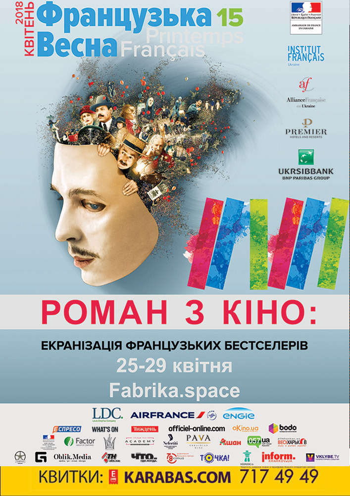 Кинофестиваль 15-й Французской Весны «Роман с кино» Харьков