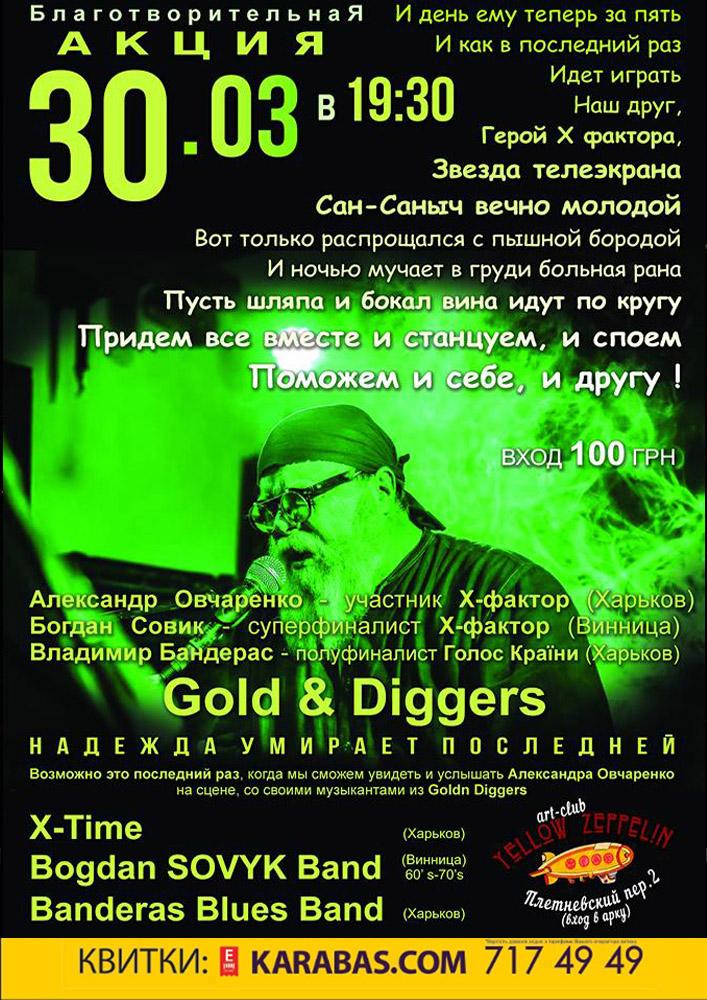 Благотворительный концерт для Сан Саныча Харьков
