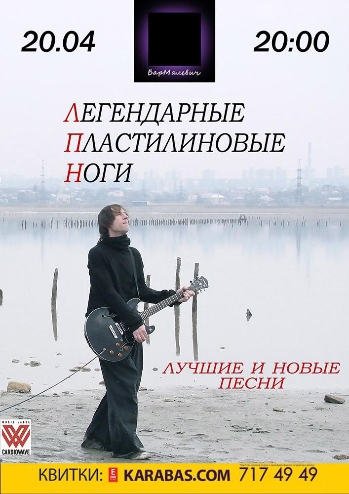 Легендарні Пластилінові Ноги (ЛПН) Харьков