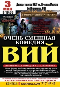 Вій Харьков