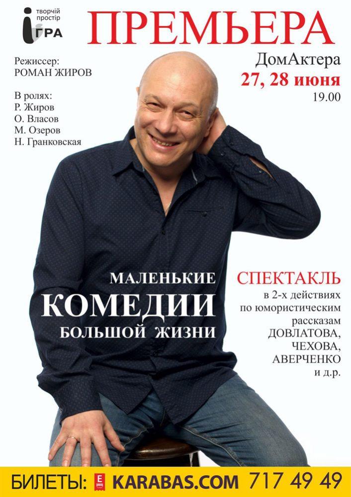 Маленькие комедии большой жизни Харьков