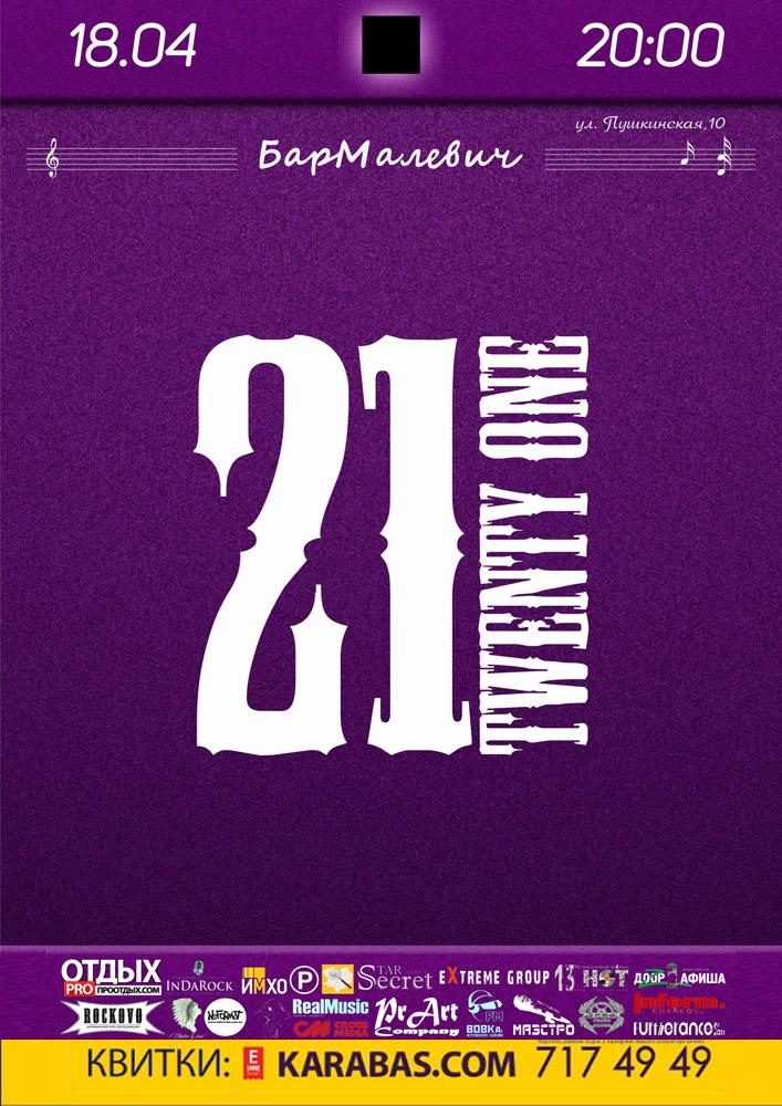 Twenty One Харьков